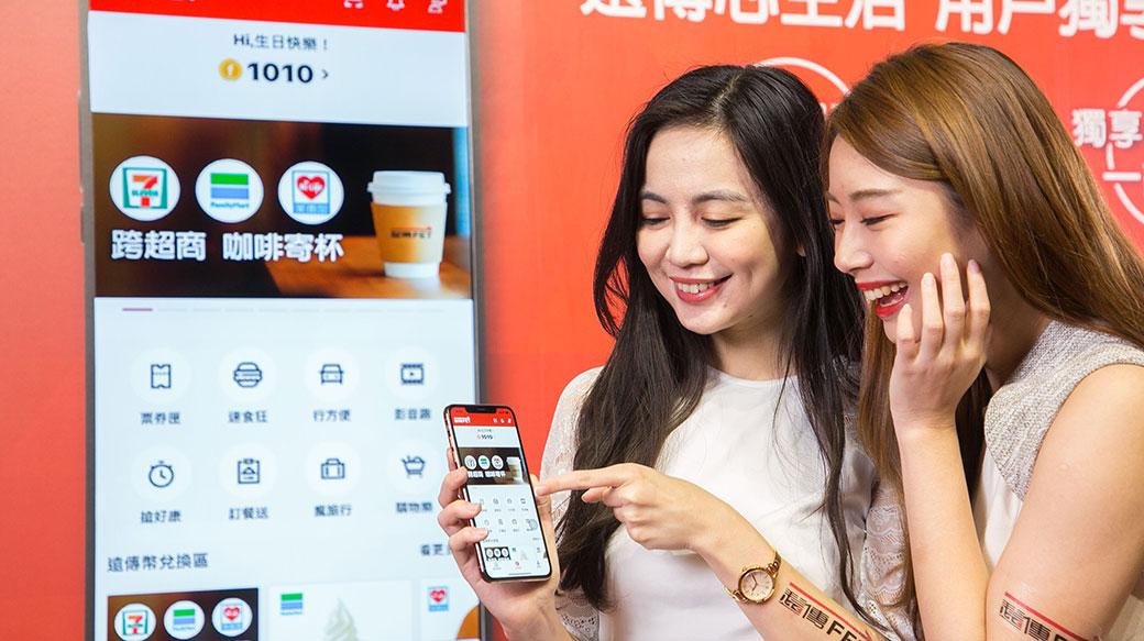 「遠傳心生活」攜手20大品牌推出多項優惠以及跨超商咖啡寄杯等便利服務