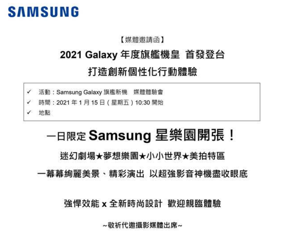 三星Galaxy S21系列將於1/15在台亮相,可能公布價格等上市資訊