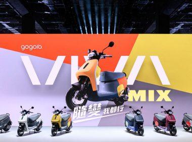 Gogoro發表Gogoro VIVA MIX全新車款!主打便宜、小巧靈活、白牌動力、個性化外型 @LPComment 科技生活雜談