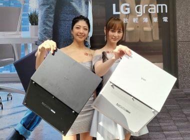 2021新款LG gram超輕筆電登台,14、16、17三尺吋,通過Intel Evo認證 @LPComment 科技生活雜談