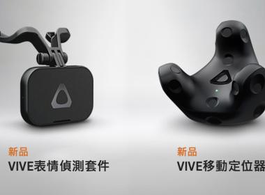 HTC推出新款VIVE移動定位器3.0與表情偵測套件 @LPComment 科技生活雜談