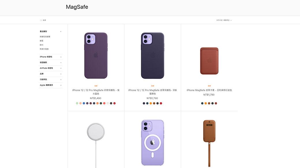 蘋果發表會:M1版iMac、全新iPad Pro、紫色iPhone 12、AirTag和升級版Apple TV 4K新品資訊總整理