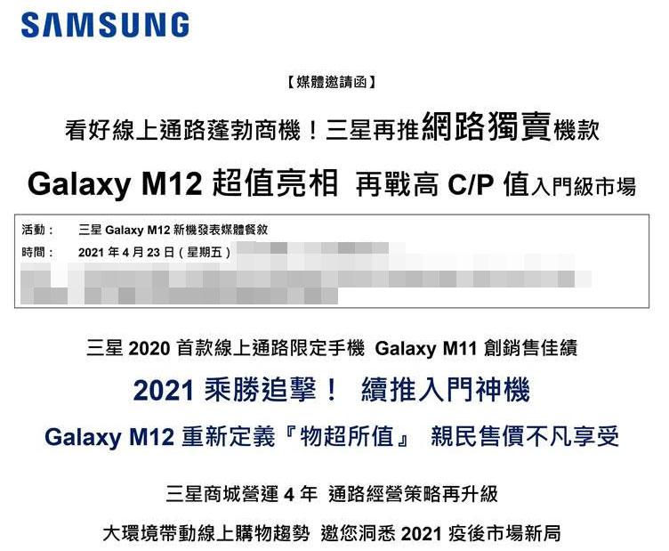 三星90Hz螢幕大電力入門機Galaxy M12,預定4/23在台發表