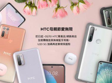 HTC推出母親節優惠,指定機型享折扣與好禮 @LPComment 科技生活雜談