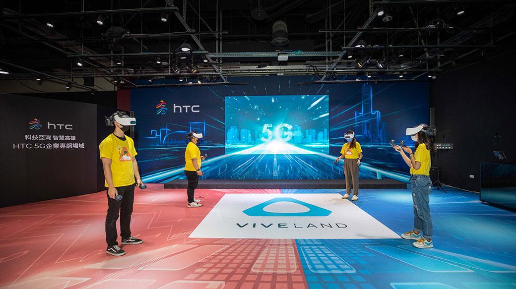 HTC攜手高雄市政府推出「5G獨立組網專網及邊緣雲VR解決方案」