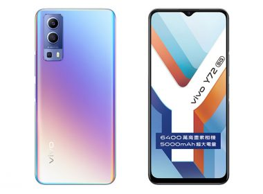 平價5G手機vivo Y72在台上市,支援5G+5G雙卡雙待僅售萬元出頭 @LPComment 科技生活雜談