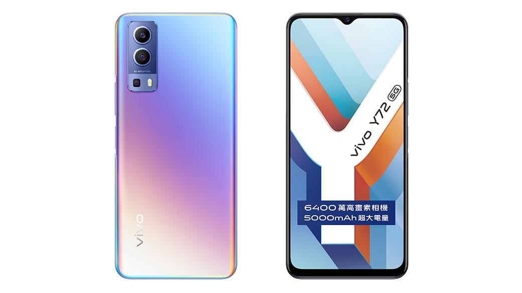平價5G手機vivo Y72在台上市,支援5G+5G雙卡雙待僅售萬元出頭