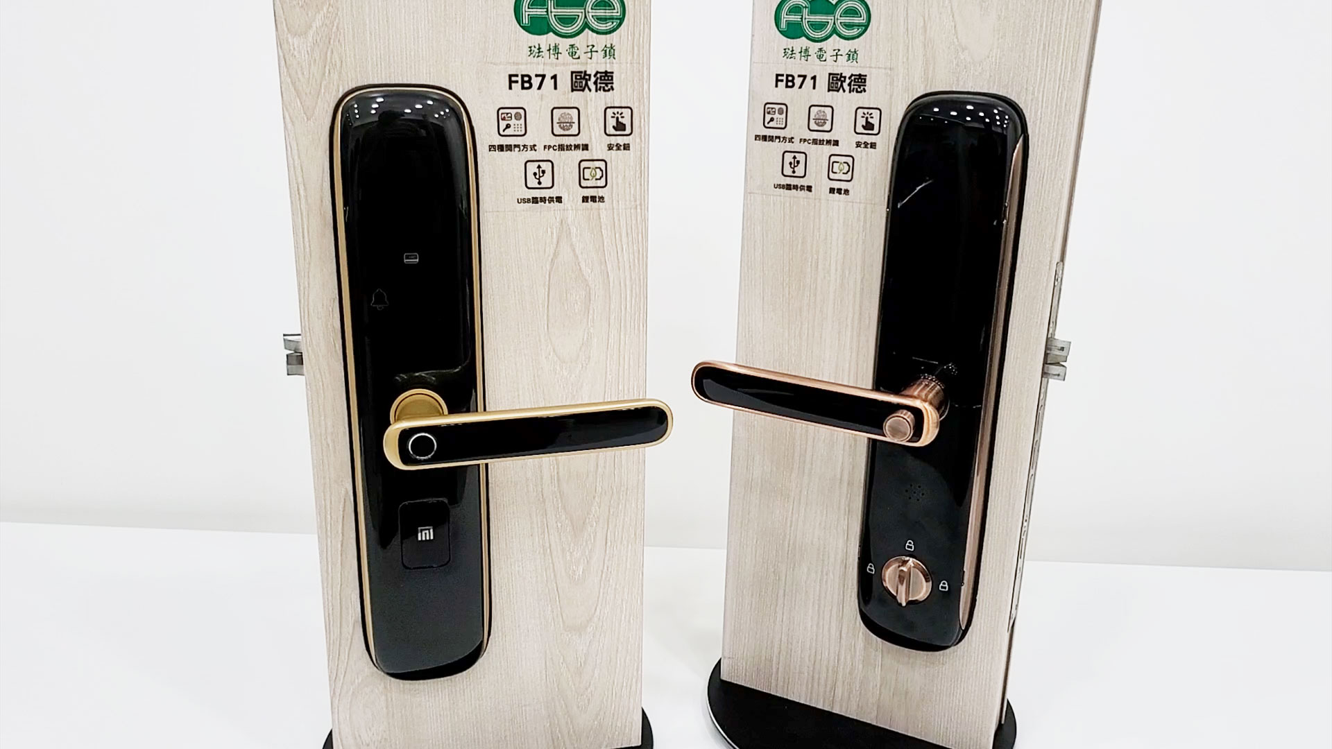 安靜、安全,支援幾乎所有解鎖方式!琺博FB71歐德電子鎖開箱