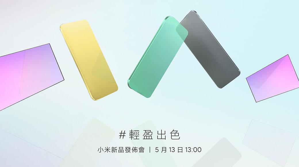 小米11 Lite 5G將於5/13在台發表!全新小米智慧顯示器同步亮相