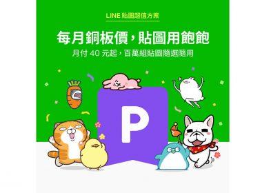LINE推出「貼圖超值方案」!包月最低40元,400萬組貼圖隨你用 @LPComment 科技生活雜談