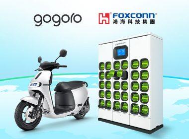 Gogoro與鴻海達成策略聯盟,合作加速擴展電池交換系統與智慧電動機車 @LPComment 科技生活雜談
