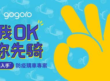 Gogoro推出「我OK你先騎,0元入手」防疫購車專案,期滿最高51%保證買回 @LPComment 科技生活雜談