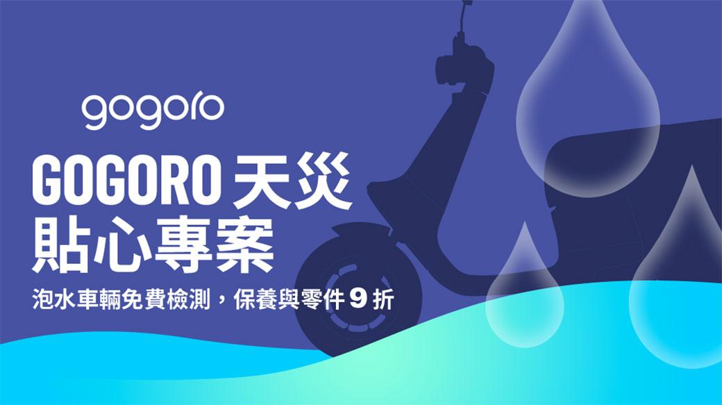 Gogoro推「天災貼心專案」,泡水車免費檢測、保養與零件9折優惠
