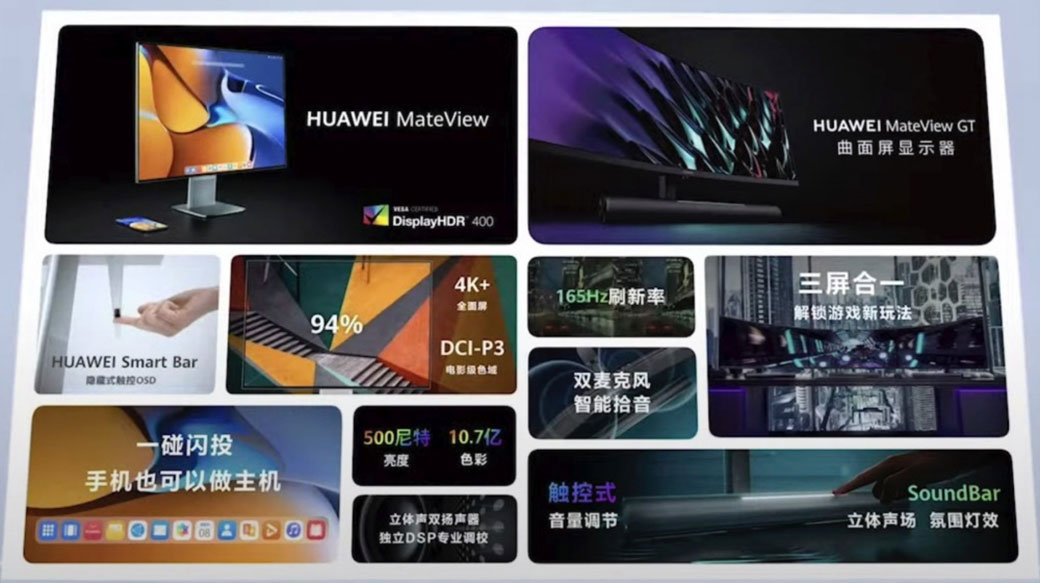 華為在第二版鴻蒙作業系統正式納入手機,開放超過100款手機、平板及智慧顯示器升級