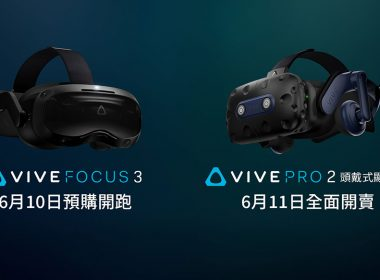 HTC旗艦VR裝置VIVE Pro 2 6/11全面開賣!Focus 3預購訊息同步公開 @LPComment 科技生活雜談