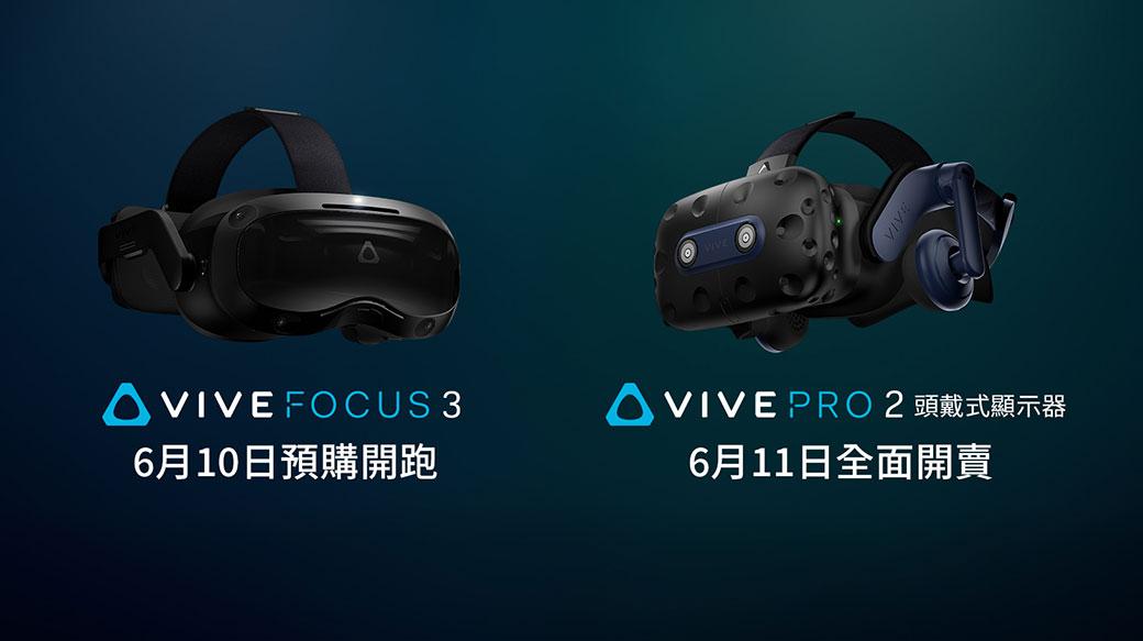 HTC旗艦VR裝置VIVE Pro 2 6/11全面開賣!Focus 3預購訊息同步公開