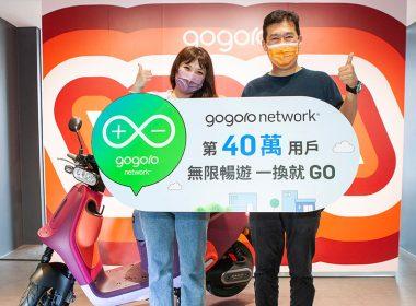 Gogoro Network用戶數突破40萬,推出「同樂享回饋」換電折扣活動 @LPComment 科技生活雜談