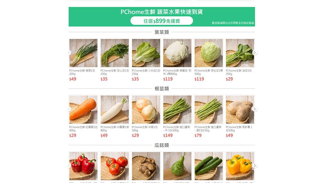 全新「PChome生鮮」上線實測:防疫期間採買免出門!生鮮食材滿額免運、快速到貨宅配到府快又方便