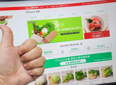 全新「PChome生鮮」上線實測:防疫期間採買免出門!生鮮食材滿額免運、快速到貨宅配到府快又方便 @LPComment 科技生活雜談