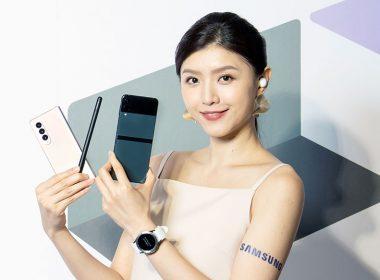 三星發表Galaxy Z Fold 3、Z Flip 3折疊旗艦機與Watch4系列與Buds 2等穿戴新品 @LPComment 科技生活雜談