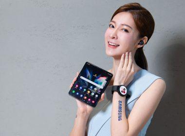 台灣三星推「星機免費試用」,Galaxy Z Fold3、Flip3 5G完整生態系免費帶回家體驗 @LPComment 科技生活雜談