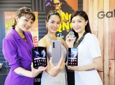 三星Galaxy Z Fold3 5G、Flip3 5G 9/10在台開賣,售價較前代便宜不少 @LPComment 科技生活雜談