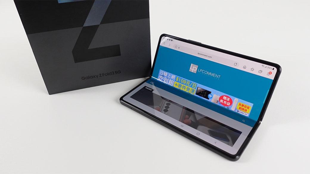 折疊旗艦終入世!Samsung Galaxy Fold 3開箱實測(拍照/跑分/遊戲/電力)