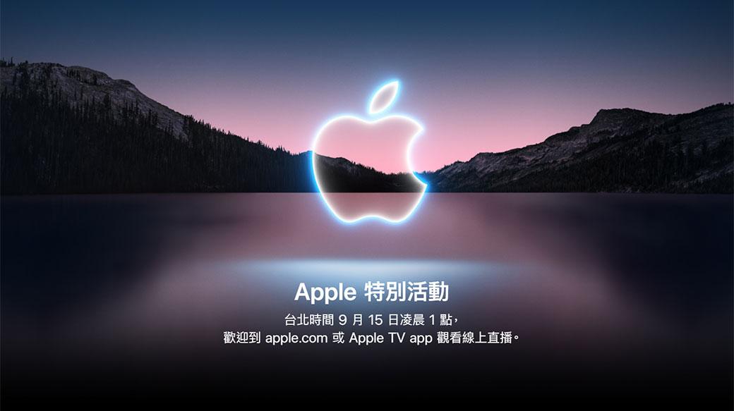 蘋果宣布iPhone 13將在9/15凌晨發表 @LPComment 科技生活雜談