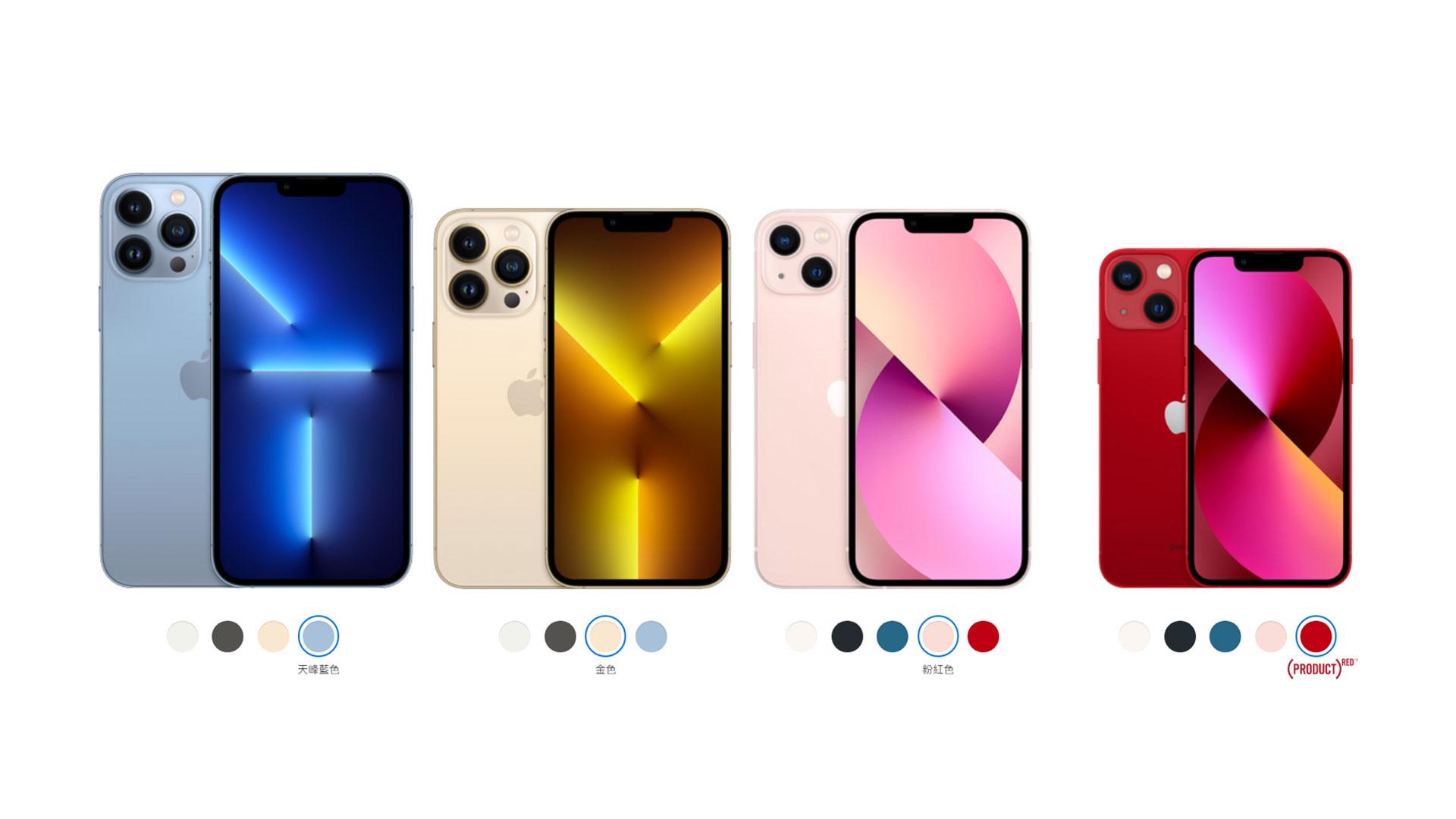 該怎麼選?蘋果iPhone 13 / iPhone 13 Pro系列差異比較&選購建議