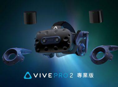 含控制器及基地台,HTC VIVE Pro 2專業版即日起在台開賣 @LPComment 科技生活雜談