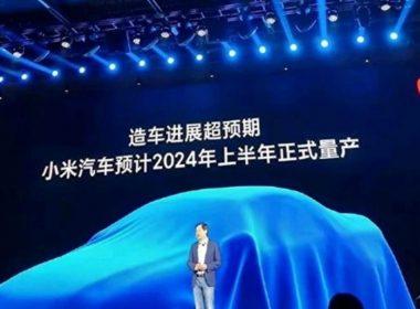 雷軍:造車進度超前,小米汽車預計2024年上半年量產 @LPComment 科技生活雜談