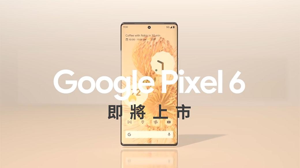 Google Pixel 6系列將於10/20發表,網傳10/28在台開賣