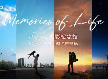 vivo「光影紀念館」手機短片募集活動開跑:不限品牌,最大獎可獲X70 Pro @LPComment 科技生活雜談